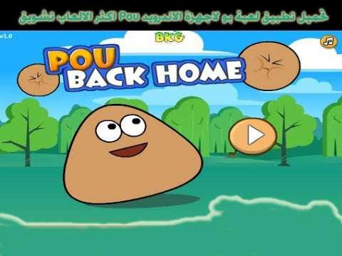 تحميل تطبيق لعبة بو لاجهزة الاندرويد Pou اكثر الالعاب تشويق