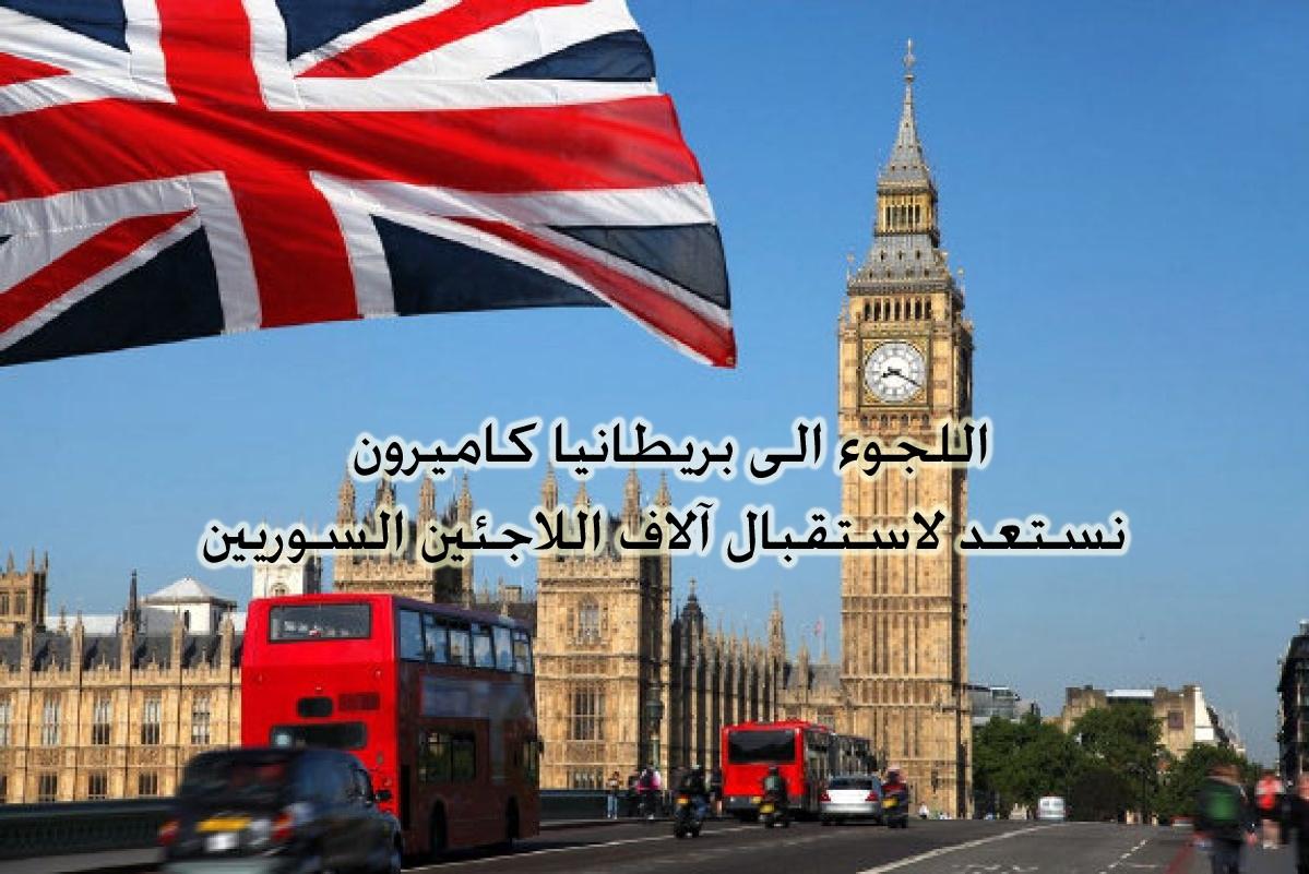 اللجوء الى بريطانيا كاميرون نستعد لاستقبال آلاف اللاجئين السوريين