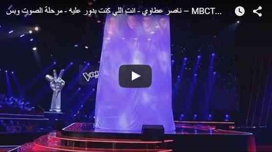 شاهد الحلقة الثالثة من the voice الموسم الثالث ناصر عطاوي