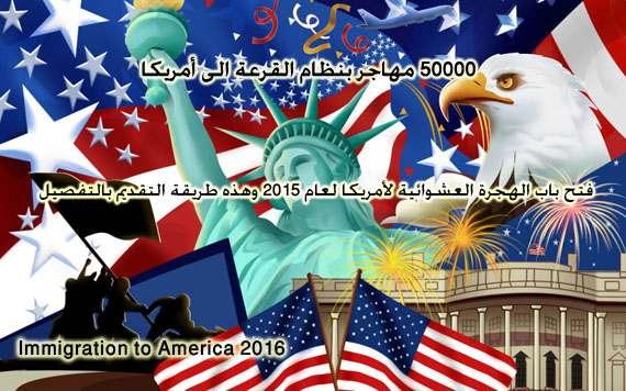 فتح باب الهجرة العشوائية لأمريكا لعام 2015 وهذه طريقة التقديم بالتفصيل