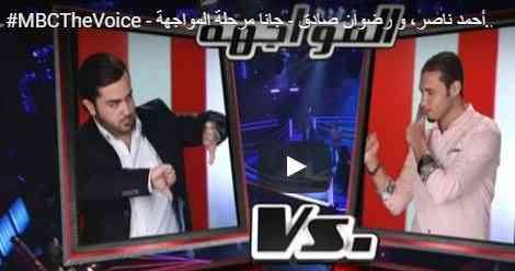 شاهد ذا فويس مرحلة المواجهة رضوان صادق و أحمد ناصر فريق كاظم