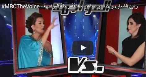 شاهد ذا فويس مرحلة المواجهة لانا أبو ظاهر و رنين الشعار فريق صابر