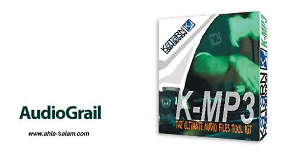 برنامج تعديل الصوت وضبط الملفات الصوتية AudioGrail