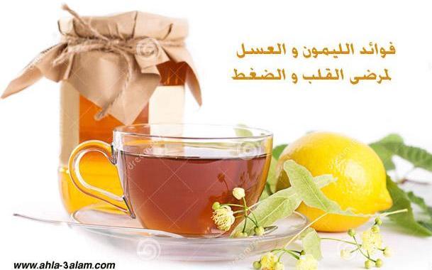 فوائد الليمون و العسل لمرضى القلب و الضغط