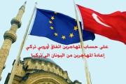 على حساب المهاجرين اتفاق أوروبي تركي