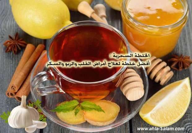 الخلطة السحرية لعلاج أمراض القلب والربو والسكر