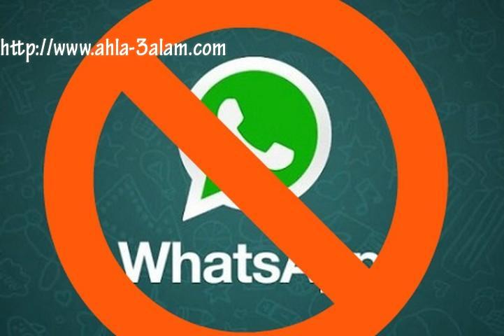 كيف تتأكد أن شخص حظرك على الواتساب بالفعل؟