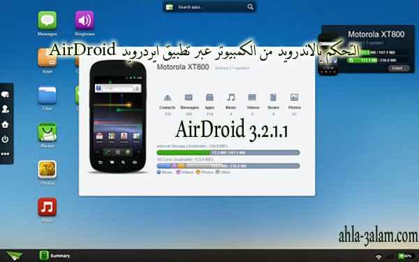 التحكم بالاندرويد من الكمبيوتر عبر تطبيق ايردرويد AirDroid