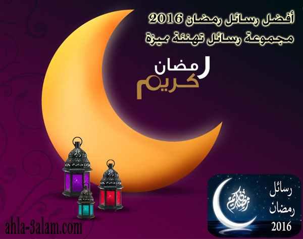 أفضل رسائل رمضان 2016 مجموعة رسائل تهنئة مميزة