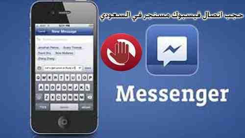 حجب اتصال فيسبوك مسنجر في السعودية