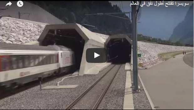 فيديو أطول نفق في العالم لسكك الحديد يفتتح في سويسرا