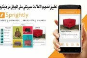تطبيق تصميم الاعلانات سبريتلي على الموبايل من مايكروسوفت