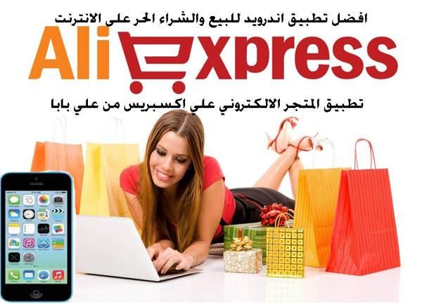 تطبيق AliExpress متجر البضائع الحر على الانترنت وشحن مجاني
