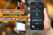 تطبيق لتسجيل الصوت رغم قفل الجهاز أو تشغيل تطبيق آخر