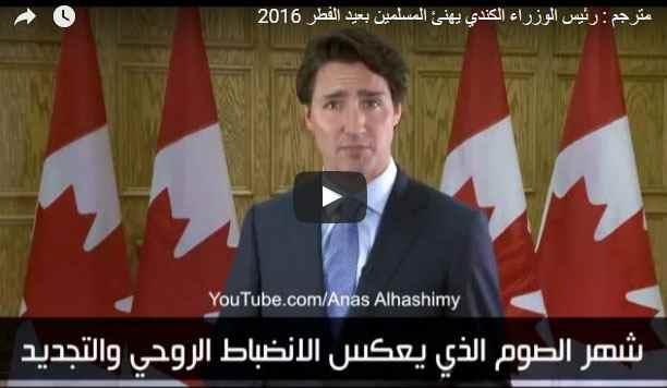 فيديو معايدة جاستن بيبر رئيس وزراء كندا في عيد الفطر للمسلمين