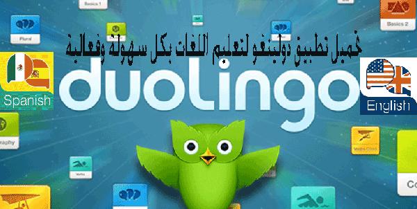 تحميل تطبيق دولينغو لتعليم اللغات Duolingo بكل سهولة وفعالية