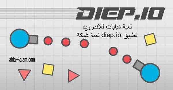 لعبة دبابات للاندرويد تطبيق diep.io لعبة شبكة على الانترنت مميزة
