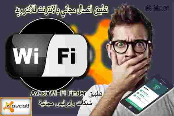 تطبيق اتصال مجاني بالانترنت للاندرويد , تطبيق Avast Wi-Fi Finder , شبكات وايرليس مجانية
