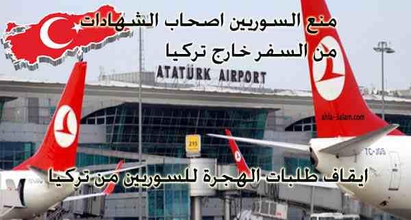 منع سفر السوريين اصحاب الشهادات الى خارج تركيا وايقاف الهجرة لأسباب مجهولة