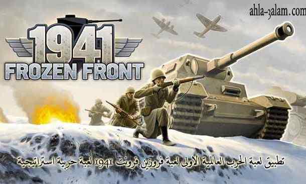 تطبيق لعبة الحرب العالمية الاولى لعبة فروزين فرونت 1941 لعبة حربية استراتيجية