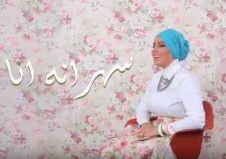 أغنية سهرانة أنا نداء شرارة كلمات و فيديو من أغاني أحلى عالم