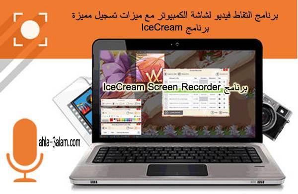 برنامج التقاط فيديو لشاشة الكمبيوتر مع ميزات تسجيل مميزة برنامج IceCream