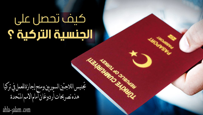 تجنيس اللاجئين السوريين في تركيا, الجنسية التركية للسوريين, كيف احصل على الجنسية التركية, طريقة الحصول على الجنسية التركية,الجنسية التركية, تجنيس اللاجئين السوريين ,منح إجازة للعمل في تركيا, تصريحات أردوغان أمام الامم المتحدة