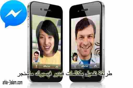 تفعيل اتصال فيديو فيسبوك ماسنجر , طريقة تفعيل مكالمات فيديو فيسبوك ماسنجر, مكالمات فيديو على الفيسبوك,مكالمة فيديو فيسبوك ماسنجر,