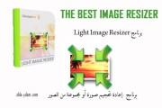 برنامج تصغير الصور وتعديل حجمها Light Image Resizer افضل طريقة إعادة تحجيم الصور