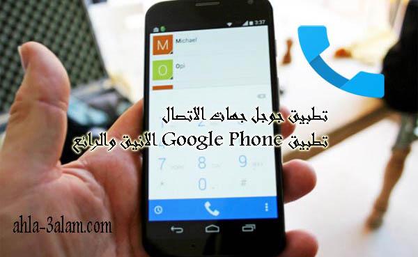 تطبيق جوجل جهات الاتصال, تطبيق Google Phone , جهات اتصال جوجل, لوحت ارقام جوجل, برنامج الاتصالات من جوجل,الانيق والرائع