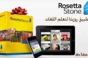 تطبيق روزيتا لتعلم اللغات بسهولة Rosetta Stone تعلم كتابة وقراءة والنطق الصحيح