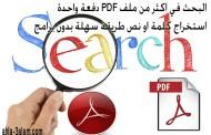 البحث في اكثر من ملف PDF دفعة واحدة لاستخراج كلمة او نص طريقة سهلة بدون برامج