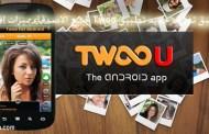 تطبيق تعارف جديد تطبيق Twoo لجمع الاصدقاء بميزات افضل