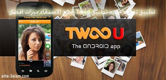 تطبيق Twoo , تطبيق توو , تطبيق تعارف اندرويد , افضل برامج التعارف , تطبيق تعارف , تطبيق جمع الاصدقاء , تطبيق تعارف جديد