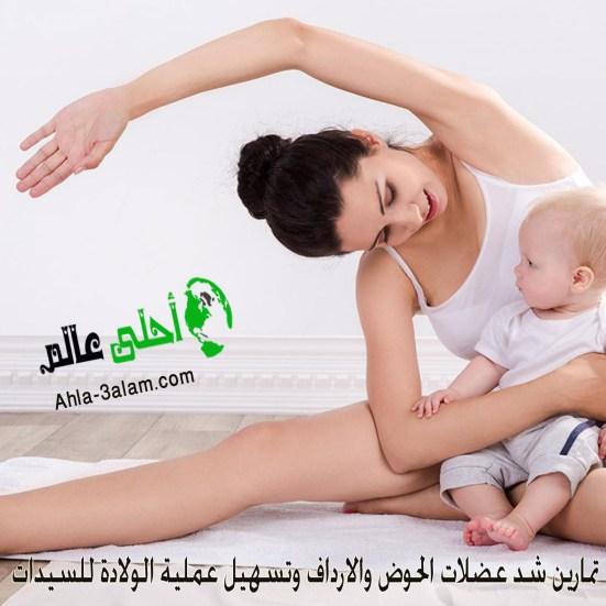 تمارين شد عضلات الحوض والارداف وتسهيل عملية الولادة للسيدات فيديو