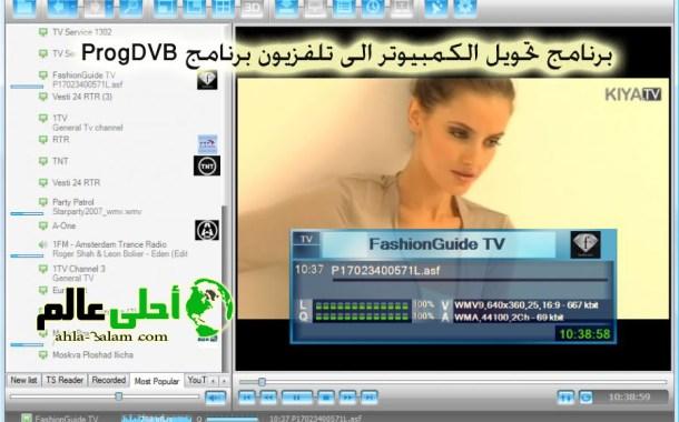 برنامج التلفزيون على الكمبيوتر تحويل الكمبيوتر الى تلفزيون برنامج ProgDVB