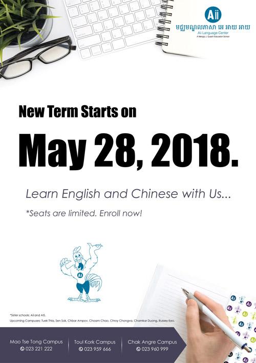 aiilc-new-term-57-website-sidebar
