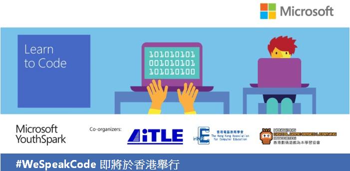 2015-02-12 – WeSpeakCode banner