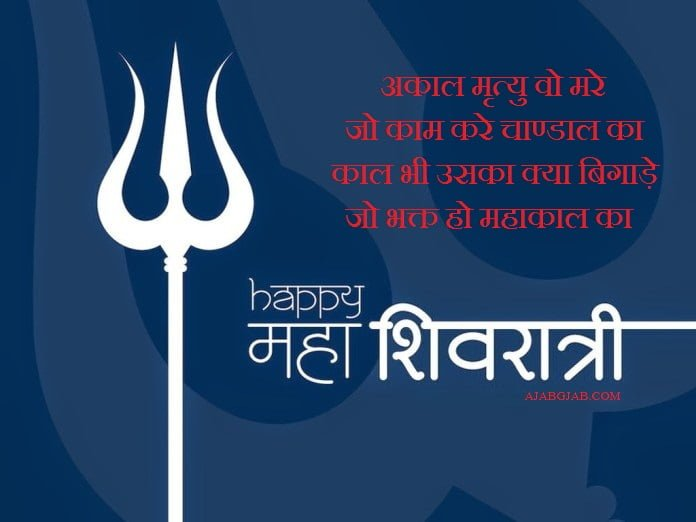 Hardik 3d Name Wallpaper Maha Shivratri Status In Hindi Whatsapp Images