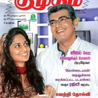 Ajith Birthday Special - Kumudam Scans