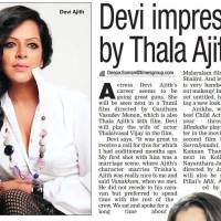 Devi Impressed by Thala Ajith