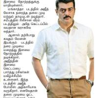 Ajith Turned to Youth