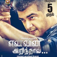 Yennai Arindhaal : Feb 5th Release : Today Ad