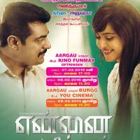 YennaiArindhaal‬ Theatre list & show timing in Switzerland