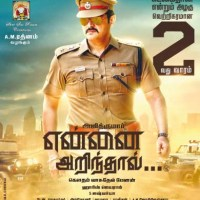 Yennai Arindhaal Successful 2nd Week Paper Ads