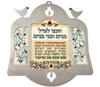 Shabbat Candle Lighting Prayer for Good Children by Dorit ...