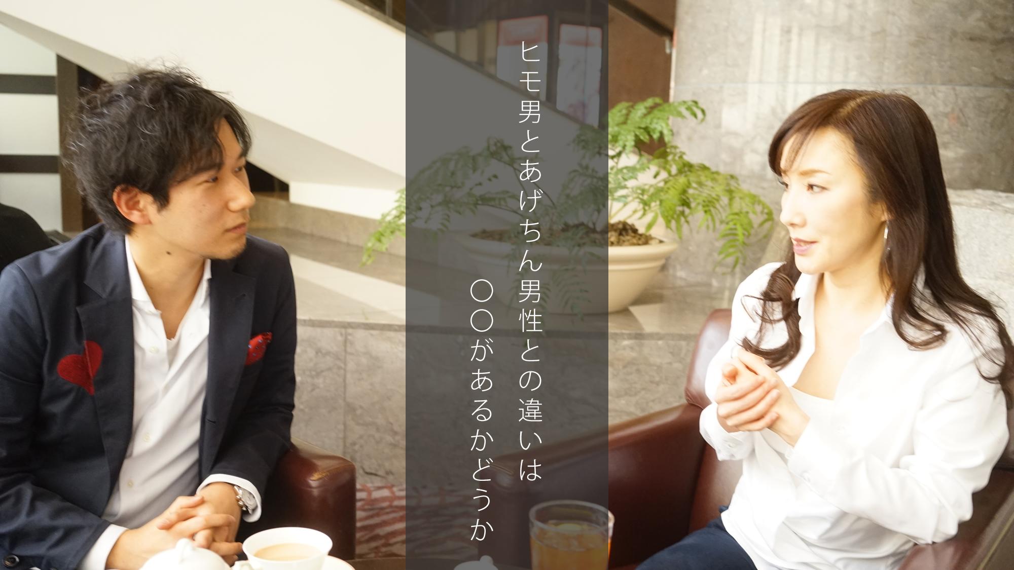 川崎貴子×中村あきら対談「ヒモ男とあげちん男性との違いは、〇〇があるかどうか!」