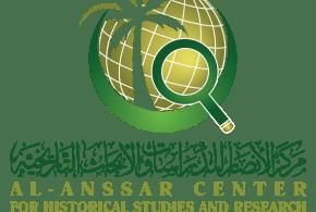 النظام الاساسي لمركز الانصار للدراسات والابحاث التاريخية