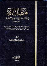 الشيخ العلامة المحقق إسماعيل بن محمد بن ماحي الأنصاري ( رحمه الله تعالى )