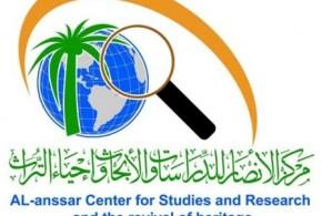 النظام الاساسي لمركز الانصار للدراسات والابحاث واحياء التراث